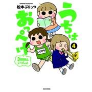 うちはおっぺけ 3姉妹といっしょ 4 (すくパラセレクション) [単行本]