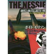THE NESSIE ザ・ネッシー 湖に眠る伝説 上(仮) (竹書房文庫) [単行本]