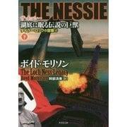 THE NESSIE ザ・ネッシー 湖に眠る伝説 下(仮) (竹書房文庫) [単行本]