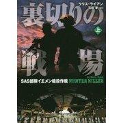 Hunter Killer 上 (仮) (竹書房文庫) [単行本]