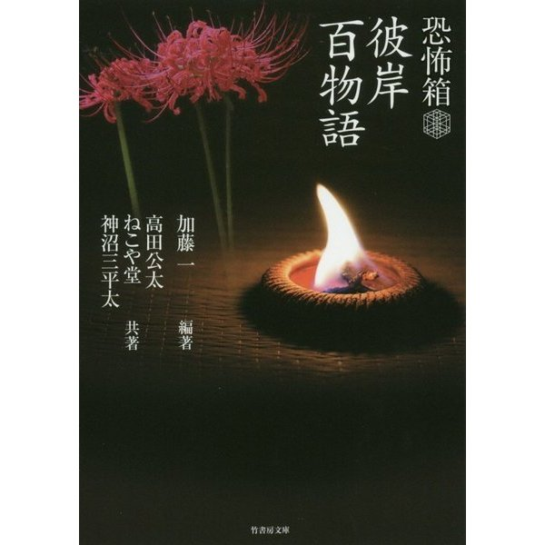恐怖箱 百式 (仮) (竹書房文庫) [単行本]