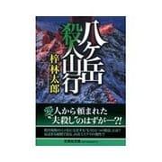 八ケ岳殺人山行(文芸社文庫) [文庫]