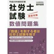 社労士試験直前対策数値問題集〈平成28年度改訂版〉 [単行本]