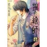 ヌエの絵師 4(Nemuki+コミックス) [コミック]