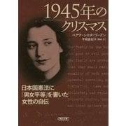 1945年のクリスマス―日本国憲法に「男女平等」を書いた女性の自伝(朝日文庫) [文庫]