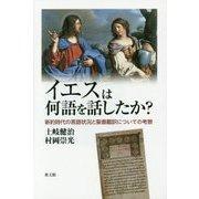 イエスは何語を話したか?―新約時代の言語状況と聖書翻訳についての考察 [単行本]