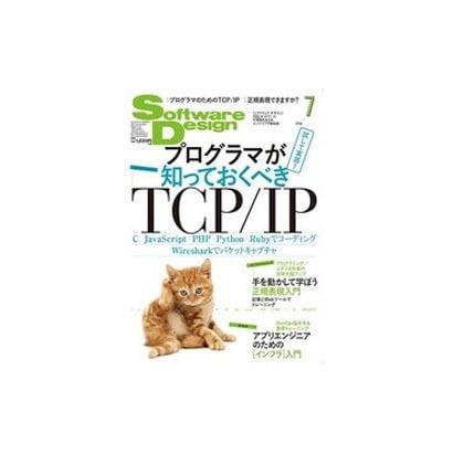Software Design (ソフトウエア デザイン) 2016年 07月号 [雑誌]