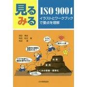 見るみるISO9001―イラストとワークブックで要点を理解 [単行本]