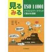 見るみるISO14001―イラストとワークブックで要点を理解 [単行本]