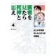 医者を見たら死神と思え 4(ビッグコミックス) [コミック]
