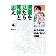 医者を見たら死神と思え<4>(ビッグ コミックス) [コミック]
