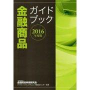 金融商品ガイドブック〈2016年度版〉 [単行本]