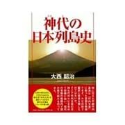 神代の日本列島史 [単行本]