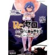 Re:ゼロから始める異世界生活 第三章 Truth of Zero 3(MFコミックス アライブシリーズ) [コミック]