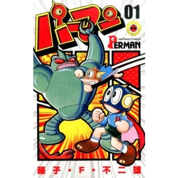 パーマン<1>(てんとう虫コミックス(少年)) [コミック]