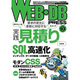 WEB+DB PRESS Vol.93 [単行本]