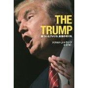 THE TRUMP - 傷ついたアメリカ、最強の切り札 - [単行本]