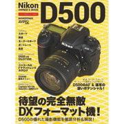 Nikon D500 オーナーズBOOK (Motor Magazine Mook) [ムック・その他]