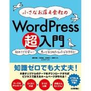 小さなお店&会社の WordPress超入門 ―初めてでも安心!思いどおりのホームページを作ろう! [単行本]