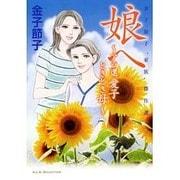 """~金子節子""""家族""""傑作選~ 娘へ ~アラ還 愛子ときどき母~: A.L.C.SELECTION [コミック]"""