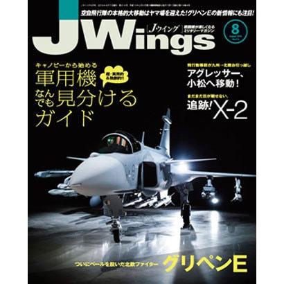 J Wings (ジェイウイング) 2016年 08月号 No.216 [雑誌]