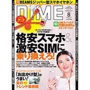 DIME (ダイム) 2016年 08月号 [雑誌]