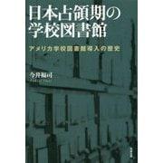 日本占領期の学校図書館―アメリカ学校図書館導入の歴史 [単行本]