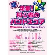 超定番!初心者のバンドスコアWomen's Vocal Se [単行本]