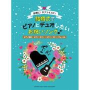 余興に!サプライズに!結婚式でピアノとデュオしたいお祝いソン-ピアノ/ギター/ヴォーカル [単行本]