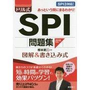 ドリル式SPI問題集―図解&書き込み式〈2018年度版〉 [単行本]