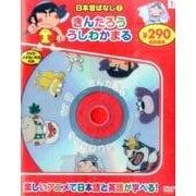日本昔ばなし 7[DVD] [DVD]