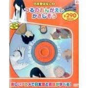 日本昔ばなし 8[DVD] [DVD]