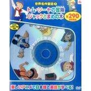 世界名作童話 7[DVD] [DVD]