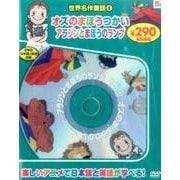 世界名作童話 8[DVD] [DVD]