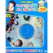 世界名作童話 9[DVD] [DVD]