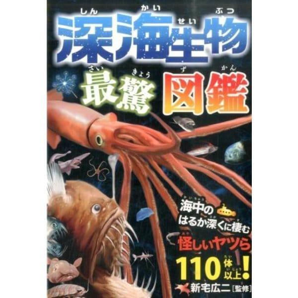 深海生物最驚図鑑-海中のはるか深くに棲む怪しいヤツら110体以上! [単行本]