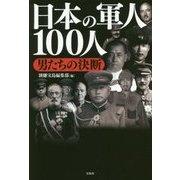 日本の軍人100人 男たちの決断 [単行本]