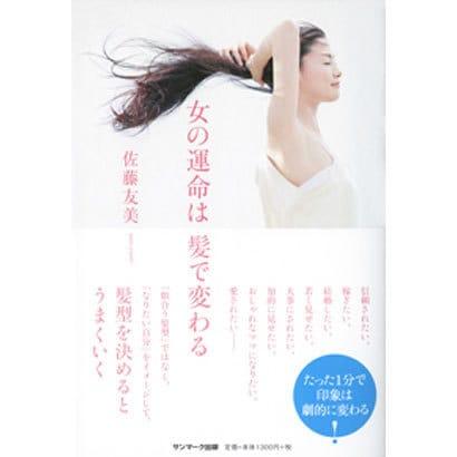 女の運命は髪で変わる [単行本]