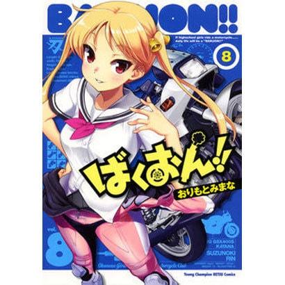 ばくおん!!(8): ヤングチャンピオン烈コミックス [コミック]