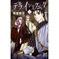 テラ・インコグニタ 1 (ボニータ・コミックス) [コミック]
