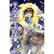 天空の玉座(6): ボニータ・コミックス [コミック]