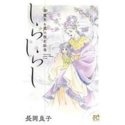 華麗なる愛の歴史絵巻 しらしらし: ボニータ・コミックス [コミック]