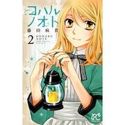 コハルノオト 2 (プリンセス・コミックス) [コミック]