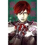 薔薇王の葬列(6): プリンセス・コミックス [コミック]