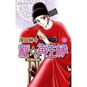 新☆再生縁 ―明王朝宮廷物語―(8): プリンセス・コミックス [コミック]