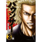 バウンサー(3): ヤングチャンピオン・コミックス [コミック]