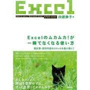 Excelのムカムカ!が一瞬でなくなる使い方 ~表計算・資料作成のストレスを最小限に [単行本]