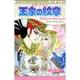 王家の紋章 連載40周年アニバーサリーブック: プリンセス・コミックス [コミック]