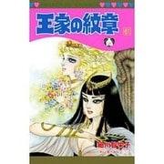王家の紋章(61): プリンセス・コミックス [コミック]