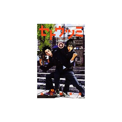 セトウツミ(6): 少年チャンピオン・コミックス [コミック]